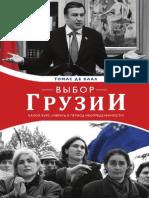 Выбор Грузии