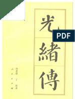 孙孝恩 丁琪:光绪传(人民出版社 1997)