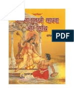 Baglamukhi Sadhna Aur Siddhi