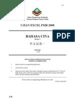 Sabah PMR BC Set1 K1 + Jawapan
