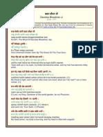 Bhagat Bheekhan Ji English)