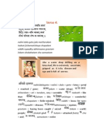 Bhaja Govindam Part 2