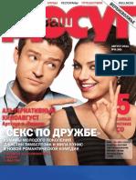 """Журнал """"Ваш досуг"""" (Август)"""