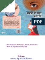Brahmcharya - Www.apnihindi