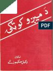 Da Mego Kota Gai by Wakeel Hakeem ( Afsanay Au Khatona ) Urdu and Pashto Edition