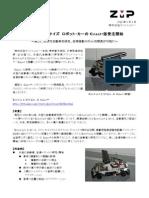 RoboCar 1/10 Lite Kinect