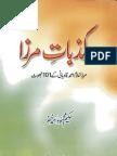 Kizbat - Mirza Ghulam Qadiani Ke Jhoot