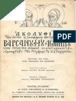 AkoloythiaAgioyVarsanoyfioy&Iwannoy