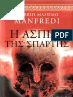 Valerio Massimo Manfredi - H Aspida Tis Spartis