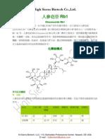 人參皂苷Rb1(Ginsenoside Rb1)