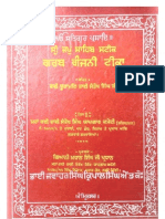Japji Sahib Steek Garab Ganjani Teeka Gurmukhi (Bhai Santokh Singh Ji)