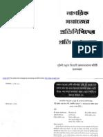 Nagorik Samajer Protinidhider Proti Abedan- A Bengali Booklet of PCPA July 2011