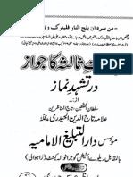 Shahadat E Salisa Ka Jawaaz Dar Tashahud E Namaaz