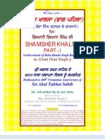 Shamsher Khalsa Part 1 (Baba Banda Singh Bahadur Achievements) Punjabi