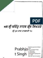 Sri Dasam Granth Sahib Ji Steek (Bachitar Natak Granth) Punjabi