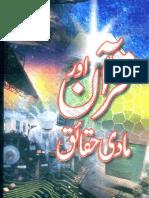 Quraan Aur Madi Haqaiq By Dr. Sakhawat Ali