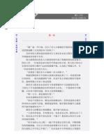 (狼王子四)旭日焚身-30-dec-04 (席娟)