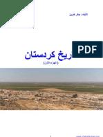 Diroka Kurdistan Cegerxwin BigEdit