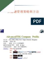 供应链管理策略与方法(ppt 73)中英文版
