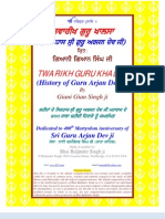 Twarikh Guru Khalsa (History of Guru Arjan Dev Ji) Punjabi
