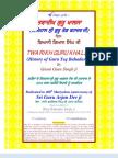 Twarikh Guru Khalsa (History of Guru Teg Bahadur Ji) Punjabi