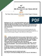 Ugardanti (Sri Guru Gobind Singh Ji) English)