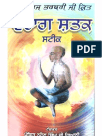 Vairaag Shatak Steek (Yogi Raj Bhartari Ji) Punjabi