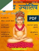 Gurutva Jyotish Aug-2011