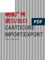 Cantocore Import/Export Guangzhou Pamphlet