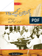Pakistan Kaisay Bana (Volume 1)