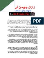 زلزال جهيمان في مكة للمؤلف فهد القحطاني