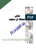 مفتي مملكة آل سعود عبد العزيز بن باز
