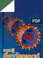 HIVAIDS-whole book single page2