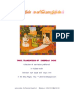 Kabir -Tamil Translation :கபீரின் கனிமொழிகள்
