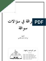 الإشراقة في سؤالات سواقة للشيخ أبي محمد عاصم المقدسي