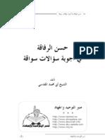 حسن الرفاقة في أجوبة سؤالات سواقة تأليف الشيخ أبي محمد المقدسي