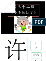 二年级华语第三十二课小羊脸红了