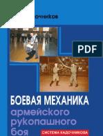 boevaya-mehanika-kadochnikov