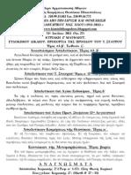 2011-07-31 ΦΥΛΛΑΔΙΟ ΚΥΡΙΑΚΗΣ
