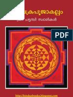 Sri Chakra Puja Kalpam - Sri Chattampi Swamikal