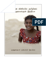 India Encircled and Tamils Face Extinction