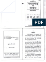 Hindi Book - Pandav Geeta-Book