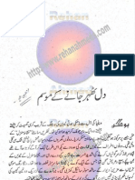 Dil_Thehar_Jane_Ke_Mausam_By_Shazia_Chaudhary