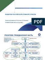 Развитие российской атомной отрасли