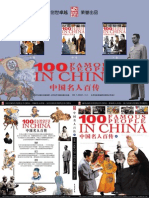 [Chinese] 100 Famous People in China [Beijing Publishing]