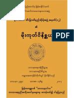 Mokok  (Mogok) Vinicchaya [မိုးကုတ္၀ိနိစၧယ] -- မိုးကုတ္တရား ဘာမွားလို႔ဘာမွန္
