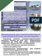 Развитие атомной энергетики. Международная кооперация