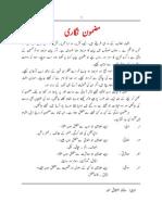 اردو مضامین