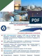 """Атомный энергопромышленный комплекс ОАО """"Атомэнергопром"""""""