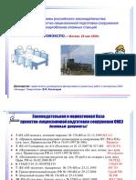 Проблемы российского законодательства на этапе проектно-лицензионной подготовки сооружения энергоблоков атомных станций